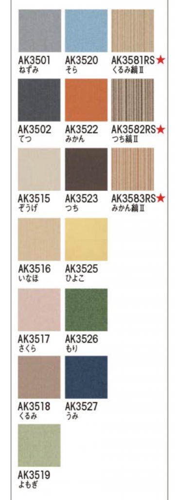 アタック350 リップルパレット 色数