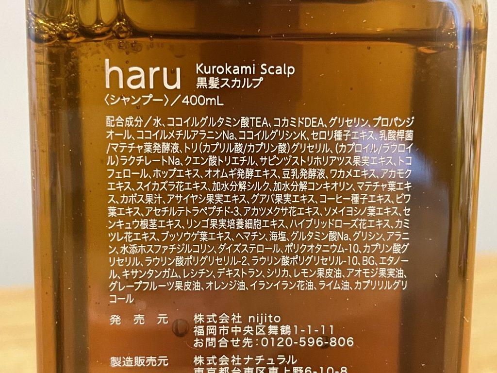 haruシャンプー配合成分