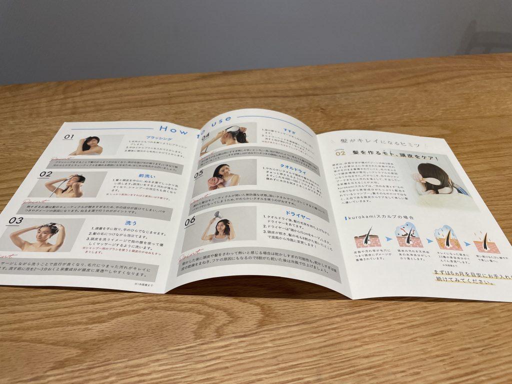 haruシャンプー使い方ブック